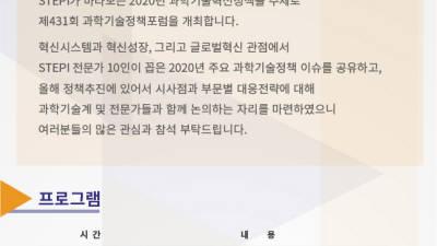 STEPI, 29일 과학기술정책포럼 개최..혁신정책 소개