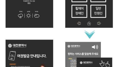 대전시, 시·청각장애인 AI 활용 민원안내시스템 구축 운영