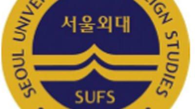 서울외대, 암호화폐 커스터디 국내 표준 개발