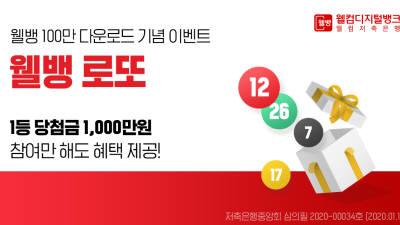 웰컴저축銀, 웰뱅 100만 돌파 '로또' 이벤트
