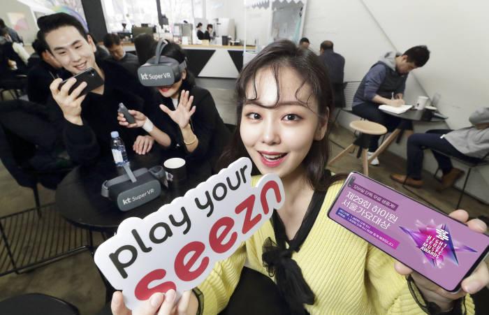 KT 모델들이 Seezn(시즌)과 슈퍼 VR에서 무료로 즐길 수 있는 서울가요대상을 소개하고 있다. KT 제공