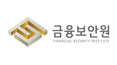 금융보안원, 금융보안 전문인력 양성 교육 실시