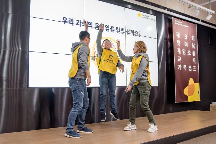 넷마블문화재단, '제 3회 넷마블게임소통교육 가족캠프' 진행