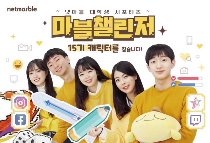 넷마블, 대학생 서포터즈 '마블챌린저' 15기 모집