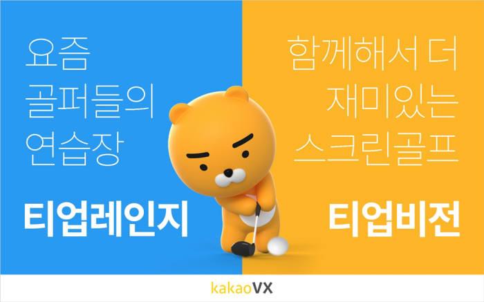 카카오VX, SBS-JTBC 골프전문채널에 스크린골프 장비 공급