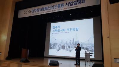 전주정보문화산업진흥원, 4대 스마트사업 추진