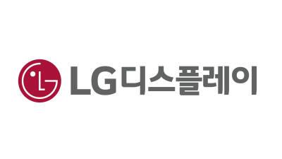 "LG디스플레이, 작년 1조3594억 영업손실...""점진적 개선 기대"""