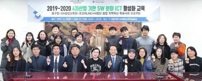 조선대 SW융합교육원은 지역혁신 특화사례 프로젝트로 4차 산업기반 SW분야 (ICT 활성화 교육을 실시해 호응을 얻었다.