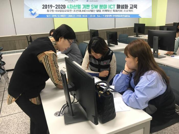 조선대 SW융합교육원이 실시한 지역혁신 특화사례 프로젝트로 4차 산업기반 SW분야 (ICT 활성화 교육.