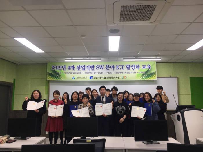 조선대 SW융합교육원이 실시한 지역혁신 특화사례 프로젝트로 4차 산업기반 SW분야 (ICT 활성화 교육 수강생들의 기념사진.