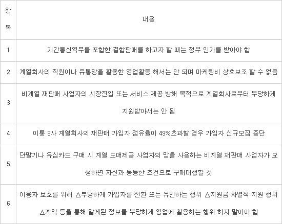 과기정통부, LG헬로비전에 이용자 보호 '등록조건' 부과