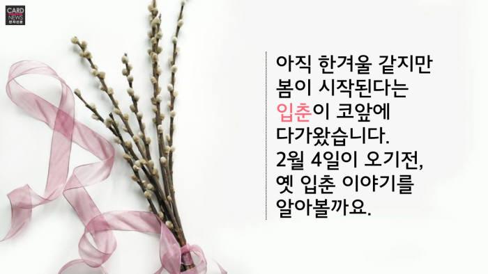 [카드뉴스]들리나요, 봄 오는 소리