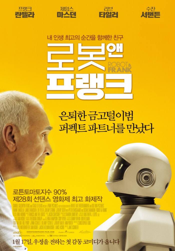 로봇 앤 프랭크 포스터(사진=네이버)