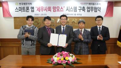 에이블스토어-한국세무사회, 세무사업무 모두 담은 차기 앱 개발 협약