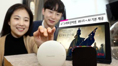 LG유플러스, 홈 AI기기 추가 '스마트 인터넷'?요금제 출시