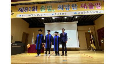 대한항공, 인천 용유초 모범 졸업생에 장학금 전달