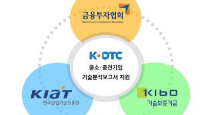 금투협-기보-KIAT, 비상장 기업 위한 기술분석보고서 지원