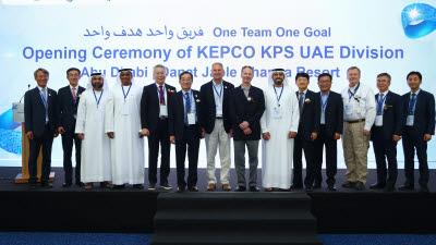 한전KPS, UAE에 바라카 원전 본부 개소