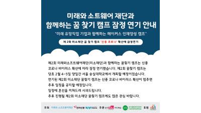 {htmlspecialchars([알림]제2회 미소재단 꿈찾기 캠프 '신종 코로나' 확산에 잠정 연기)}