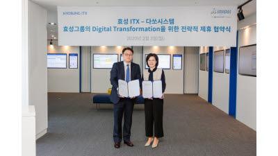다쏘시스템·효성ITX, 효성그룹 디지털 혁신 협력
