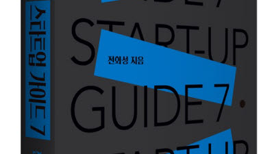 [신간안내]스타트업 생태계 이해 필독서… '스타트업 가이드7' 출간