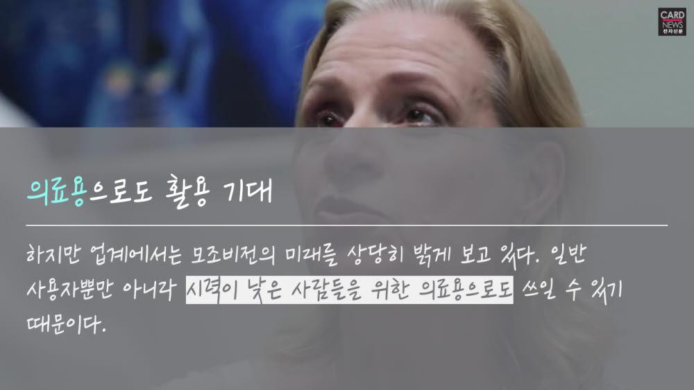[카드뉴스]아이언맨 선글라스 '이디스' 콘택트렌즈로 만들어질까
