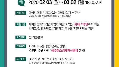 광주창조경제혁신센터, 내달 2일까지 예비창업자 모집
