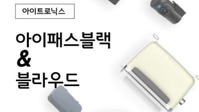 아이트로닉스, 소형가전 시장 진출…자연기화식 가습기 '블라우드 워터박스'
