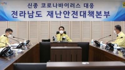 전남도, '신종 코로나' 경제 피해 총력 대응 TF 운영