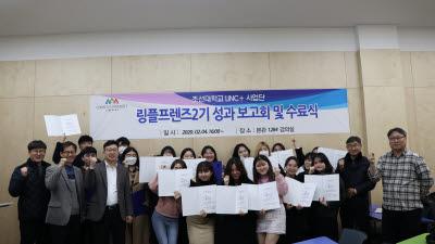 조선대 LINC+사업단, 링플프렌즈 2기 성과보고회 개최