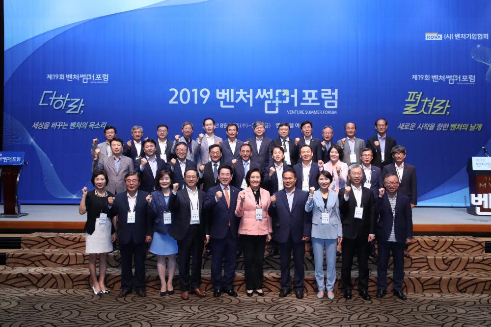 지난해 전남 여수에서 열린 2019 벤처썸머포럼에 참석한 박영선 중기부 장관을 비롯한 주요 인사의 기념 촬영.
