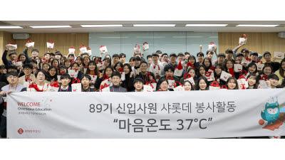 롯데정보통신, 구세군과 '마음온도 37도' 캠페인 진행