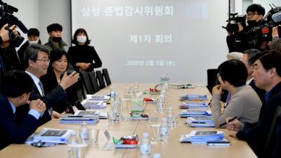 삼성 준법감시위원회 1차 회의
