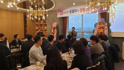 물류운송전문기업 ULP, 창립 20주년 기념행사 개최