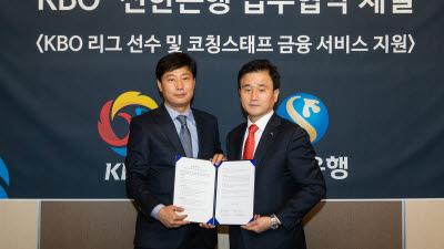 신한은행, KBO와 금융서비스 지원 업무협약 체결