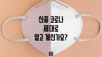 [카드뉴스]신종 코로나 제대로 알고 계신가요?