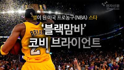 별이 된 미국 프로농구(NBA) 스타 '블랙맘바' 코비 브라이언트