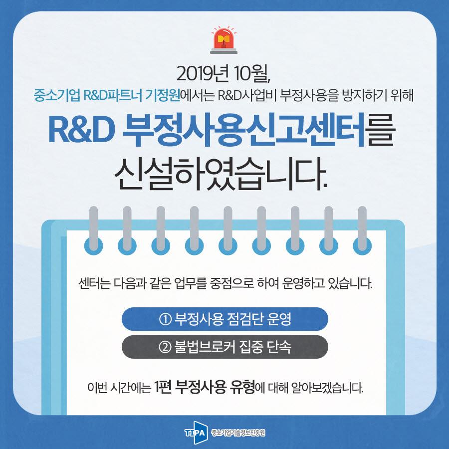[카드뉴스]R&D 부정사용신고센터를 아시나요? <상>
