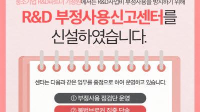 [카드뉴스]R&D 부정사용신고센터를 아시나요? <하>