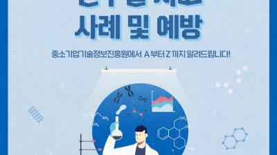 {htmlspecialchars([카드뉴스]사고 없는 '안전한 연구실' 만들기 <상>)}