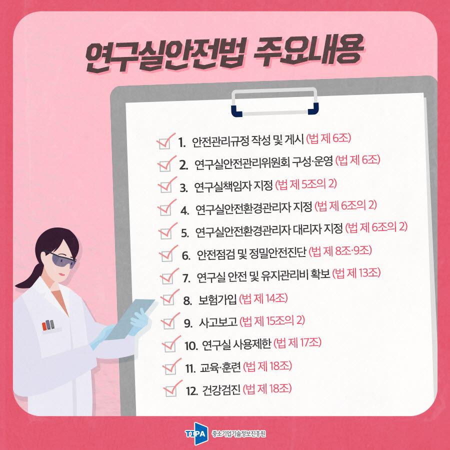 [카드뉴스]사고 없는 '안전한 연구실' 만들기 <중>