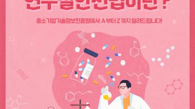 {htmlspecialchars([카드뉴스]사고 없는 '안전한 연구실' 만들기 <중>)}