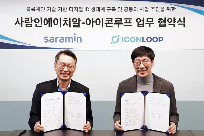 김용환 사람인에이치알 대표(왼쪽), 김종협 아이콘루프 대표가 기념촬영했다.