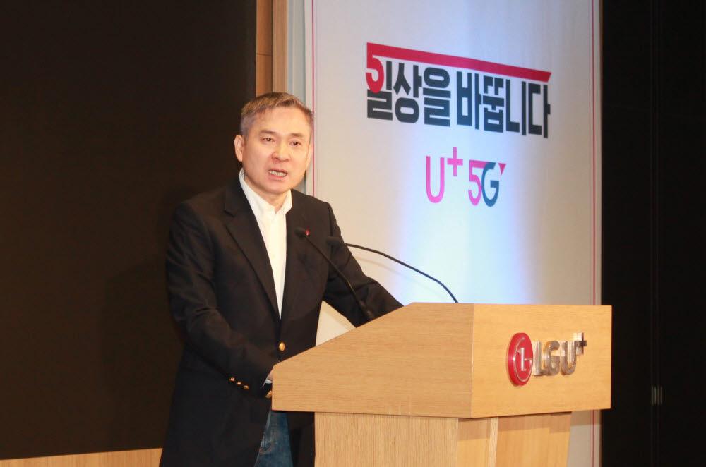 하현회 LG유플러스 부회장이 지난해 7월 임직원 대상 5G 1등을 달성하고 미디어 시장 판도를 바꾸자는 메시지를 전달하고 있다. LG유플러스 제공