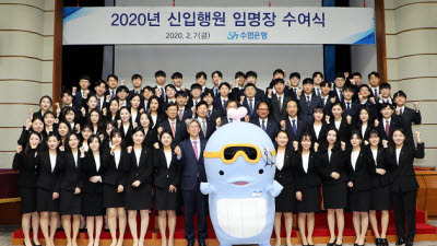 Sh수협은행, 신입행원 64명에 임명장 수여