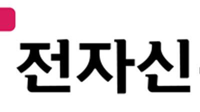 IT메가비전(13일)·CIO서밋(20일) 개최 연기