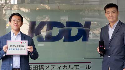 LG유플러스, 국내 최초 일본 5G 로밍 테스트 성공