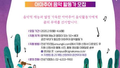 라이나전성기재단, 아마추어 음악인 위한 '꿈의 무대' 참가자 모집