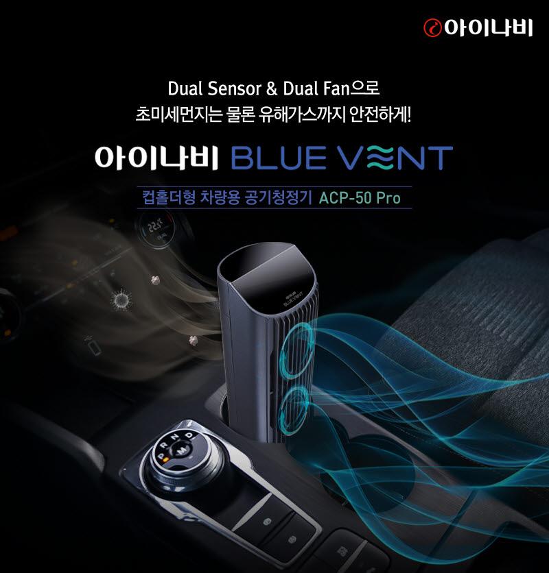 팅크웨어, 컵홀더형 차량 공청기 'ACP-50 프로' 출시