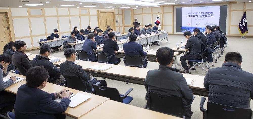 구미스마트산단 선도프로젝트 연구용역 최종 보고회 모습.